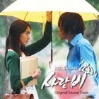 OST. Love Rain + Poster (ทิฟฟานี่ ยุนอา กึนซอก)